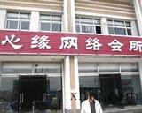 河北沧州盐山心缘网络会所