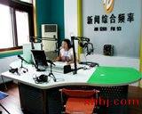 新闻综合频率播音台