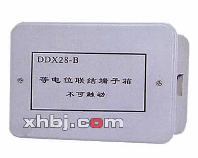 等电位DDX系列